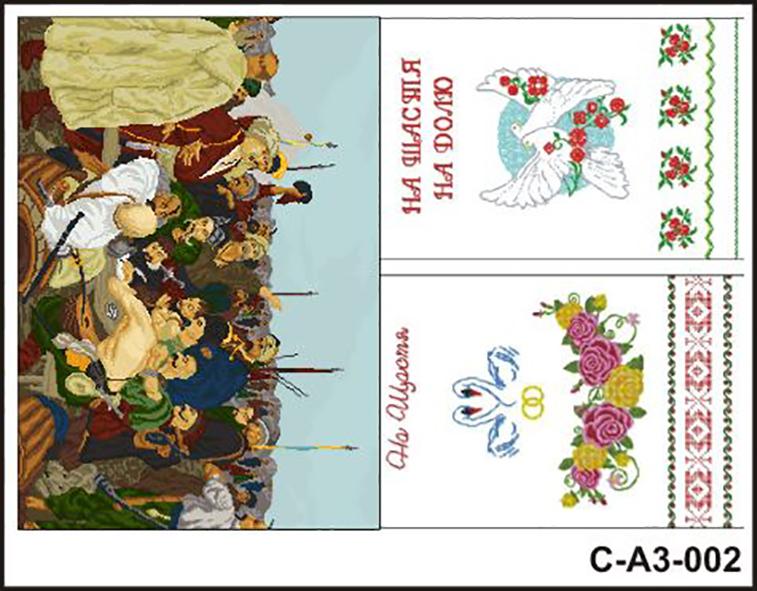 Схеми на папері для вишивки хрестиком А3 1845c577a5a20