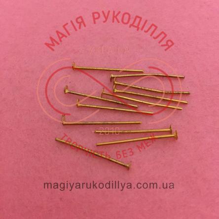 Піна-цвяшок біжутерна сталева 20мм - золотистий