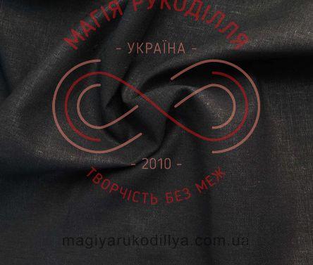 Тканина льон 100% шир.1,5м (Україна) - чорний