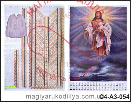 Схема на папері для вишивання хрестиком - С4-А3-054