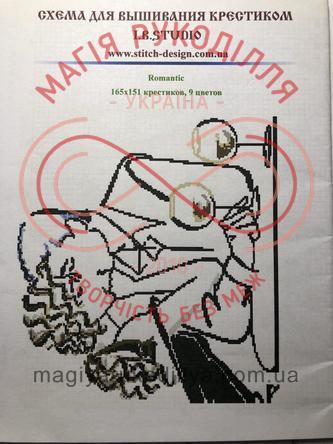Cхема паперова для вишивання хрестиком - Romantic
