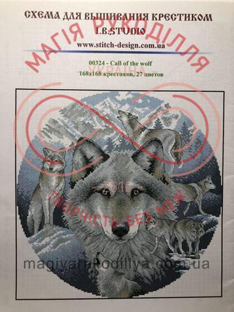 Cхема паперова для вишивання хрестиком - 00324 Call of the wolf