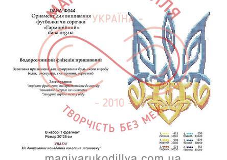Водорозчинний пришивний флізелін - DANA-Ф044 Герб