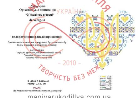Водорозчинний пришивний флізелін - DANA-Ф046 З Україною в сердці