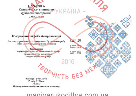 Водорозчинний пришивний флізелін - DANA-Ф036 орнамент