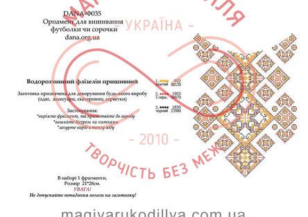 Водорозчинний пришивний флізелін - DANA-Ф035 орнамент