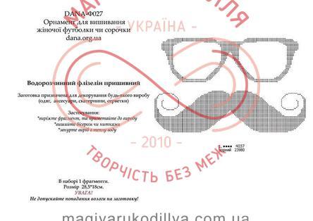 Водорозчинний пришивний флізелін - DANA-Ф027