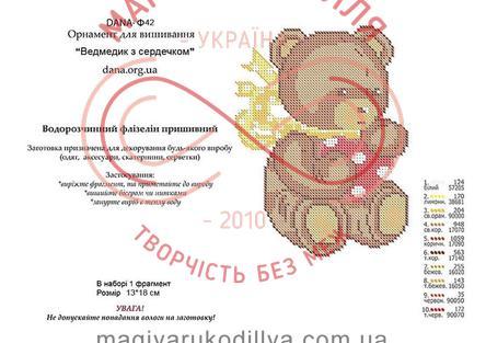 Водорозчинний пришивний флізелін - DANA-Ф42 Ведмедик з сердечком