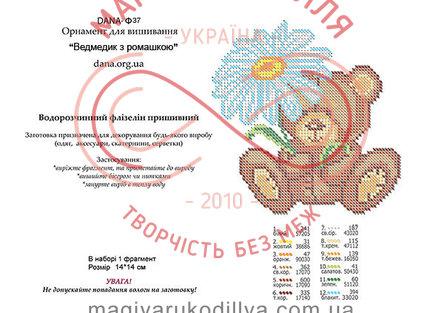Водорозчинний пришивний флізелін - DANA-Ф37 Ведмедик з ромашкою