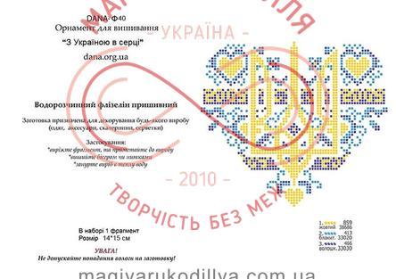Водорозчинний пришивний флізелін - DANA-Ф40 З Україною в сердці