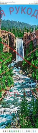Схема для вишивання бісером картина атлас панно - БН-54-А Водоспад у лісі