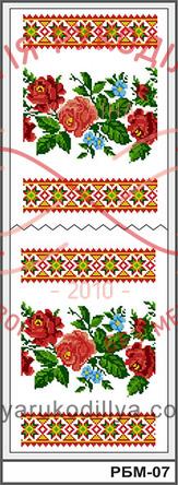 Схема для вишивання бісером рушник маленький габардин - РБМ-07