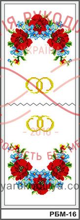 Схема для вишивання бісером рушник маленький габардин - РБМ-16