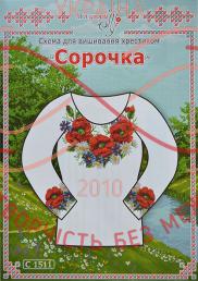 Схема на папері для вишивання хрестиком сорочка жіноча - С-1511