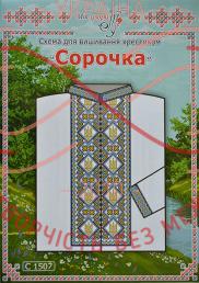 Схема на папері для вишивання хрестиком сорочка чоловіча - С-1507
