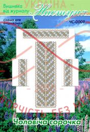 Cхема паперова для вишивання хрестиком сорочка чоловіча - ЧС-0009