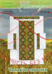 Cхема паперова для вишивання хрестиком сорочка чоловіча - ЧС-0018
