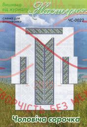 Cхема паперова для вишивання хрестиком сорочка чоловіча - ЧС-0022