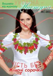 Cхема паперова для вишивання хрестиком сорочка жіноча - ЖС-003