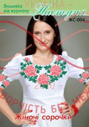 Cхема паперова для вишивання хрестиком сорочка жіноча - ЖС-004