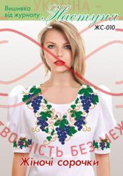Cхема паперова для вишивання хрестиком сорочка жіноча - ЖС-010