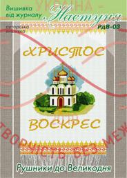 Cхема паперова для вишивання хрестиком рушник пасхальний - РдВ-03