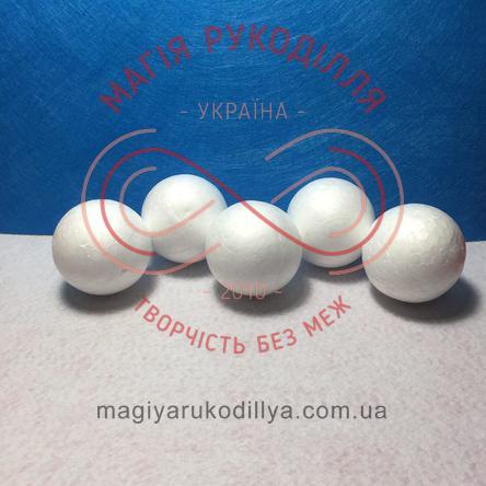Фігура з пінопласту куля d5см - білий
