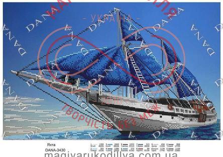 Схема для вишивання бісером картина габардин А3 - DANA-3430 Яхта