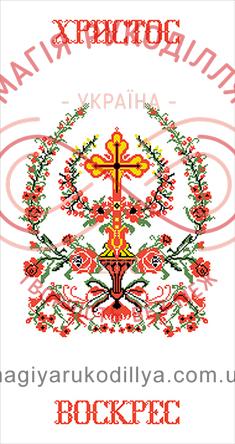 Схема на канві для вишивання хрестиком пасхальний рушник - ПР-011