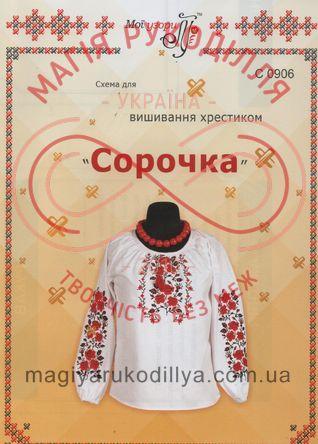 Схема на папері для вишивання хрестиком сорочка жіноча - С-0906