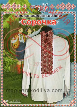 Схема на папері для вишивання хрестиком сорочка чоловіча - С-1201