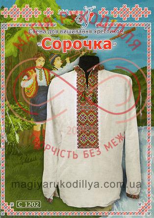 Схема на папері для вишивання хрестиком сорочка чоловіча - С-1202