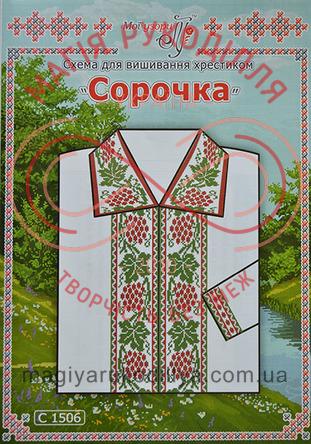 Схема на папері для вишивання хрестиком сорочка чоловіча - С-1506
