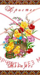 Схема на канві для вишивання хрестиком пасхальний рушник - ПР-041