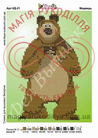 Схема для вишивання бісером картина А5 - КД-21 Ведмідь