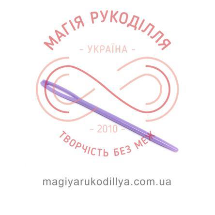 Допоміжний інструмент пластикова голка для зшивання в'язаних виробів - 9см