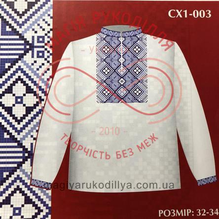 Схема паперова для вишивання хрестиком сорочка для хлопців - СХ1-032