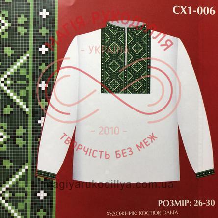 Схема паперова для вишивання хрестиком сорочка для хлопців - СХ1-006