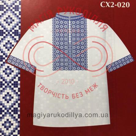 Схема паперова для вишивання хрестиком сорочка для хлопців - СХ2-020