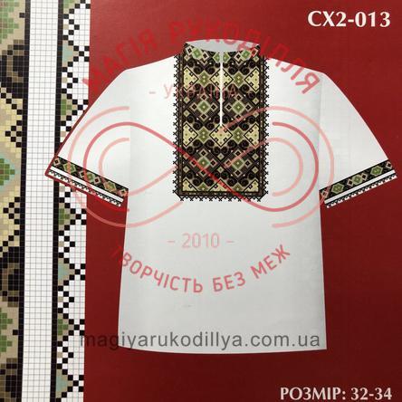 Схема паперова для вишивання хрестиком сорочка для хлопців - СХ2-013