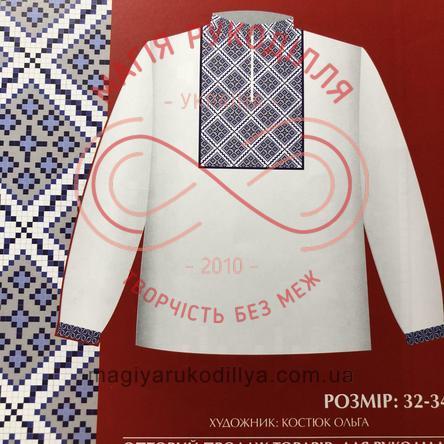 Схема паперова для вишивання хрестиком сорочка для хлопців - СХ1-030