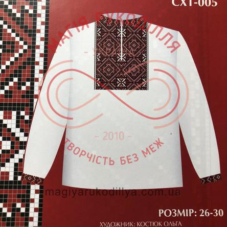 Схема паперова для вишивання хрестиком сорочка для хлопців - СХ1-005
