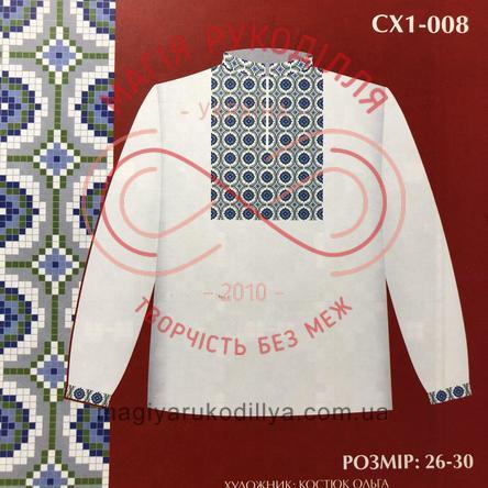 Схема паперова для вишивання хрестиком сорочка для хлопців - СХ1-008