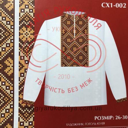 Схема паперова для вишивання хрестиком сорочка для хлопців - СХ1-002