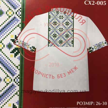 Схема паперова для вишивання хрестиком сорочка для хлопців - СХ2-034