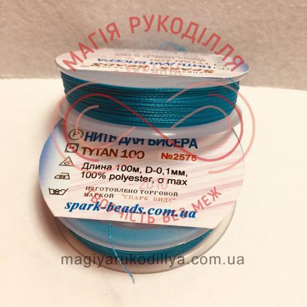 Нитка для бісеру Tytan100/100м (Spark Beads) - №2575 блакитний насичений