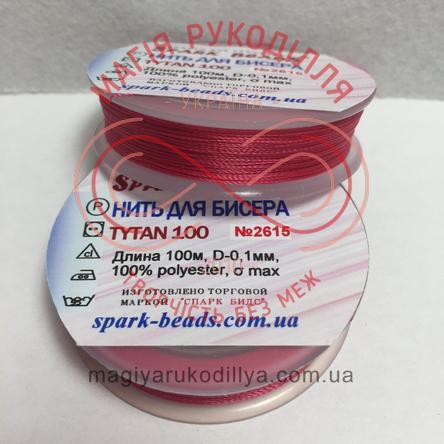 Нитка для бісеру Tytan100/100м (Spark Beads) - №2615 рожевий