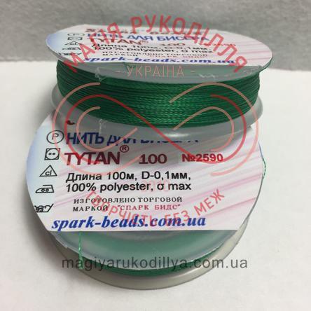 Нитка для бісеру Tytan100/100м (Spark Beads) - №2590 трав'янистий зелений