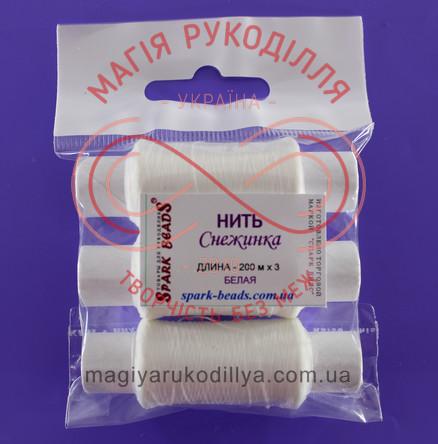 Нитки для оверлоку,внутришніх швів Сніжинка(Spark Beads) 200м(набір 3шт) - білий