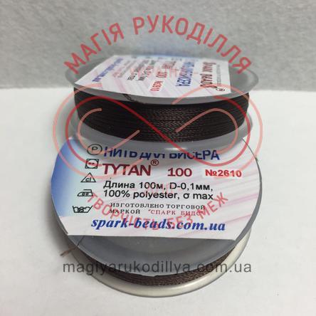 Нитка для бісеру Tytan100/100м (Spark Beads) - №2610 коричневий темний